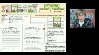 Контроль и система оценивания достижений планируемых результатов в соответствии ФГОС средствами УМК