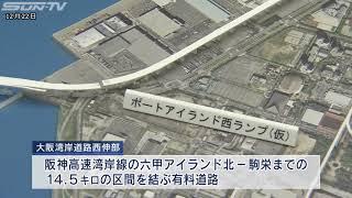 渋滞緩和へ期待 大阪湾岸道路西伸部の起工式