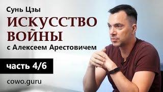 Как понимать Сунь-Цзы. «Искусство войны» с Алексеем Арестовичем (4/6). Сowo.guru