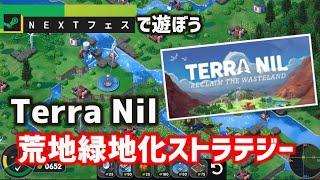 【Terra Nil】発電→緑化→野焼き→再生を繰り返すパズルに近い建設ストラテジー