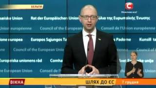 Шлях України до ЄС - Вікна-новини - 07.12.2015