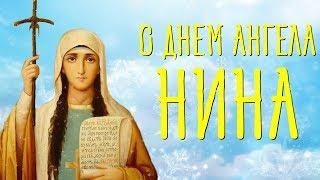 С Днем Ангела, Нина! Красивое Видео Поздравление на День Святой Нины
