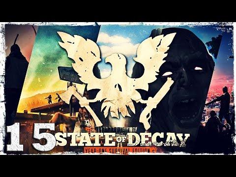 Смотреть прохождение игры State of Decay YOSE. #15: Заварушка на кладбище.