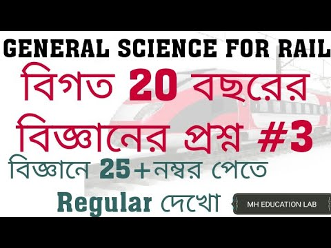RAILWAY. .. GENERAL SCIENCE 20 YEARS QUESTIONS