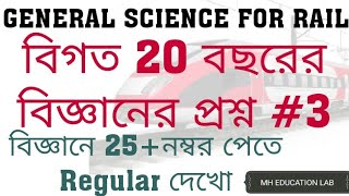 RAILWAY group d, NTPC, locopilot . GENERAL SCIENCE 20 YEARS QUESTIONS