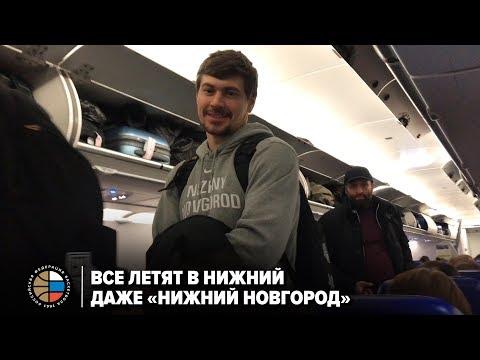 Все летят в Нижний, даже «Нижний Новгород»