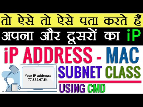 How to find ip address,Subnet Address,GatewayAddress in hindi- Inofrmation Assistant Exam