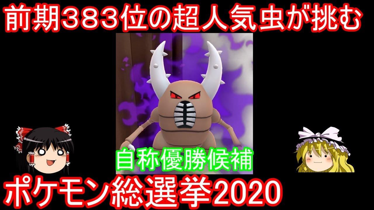 選挙 ポケモン 総