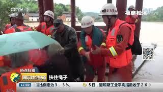 [国际财经报道]热点扫描 中国多地出现强降雨 紧急救援持续进行| CCTV财经
