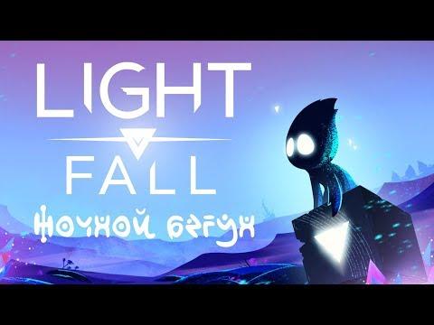 Light Fall - Обзор игр - Первый взгляд | Ночной бегун