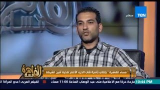 """مساء القاهرة - اسرة الشاب قتيل الدرب الاحمر وتفاصيل القصة كاملة لمقتل """" محمد """" على يد امين شرطة"""