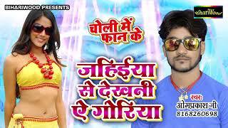जहिईया से देखनी ऐ गौरिया   Omparkash   Jayiha Se Daikhani Ae Gauriya   Bhojpuri New Song 2018360p