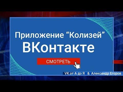 Геймификация ВКонтакте | Приложение Колизей