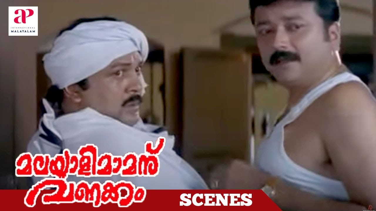 Malayali Mamanu Vanakkam Movie Scenes | Jayaram Gives Love Tips to Prabhu | Roja | API Malayalam