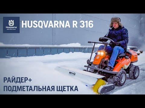 Тест-драйв райдера Husqvarna R 316T AWD с подметальной щеткой