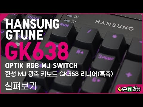 (블로그용 영상)한성컴퓨터 GTune GK638 Optik RGB 축교환 광축 키보드 살펴보기