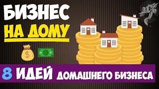 видео Бизнес идеи на дому для женщин