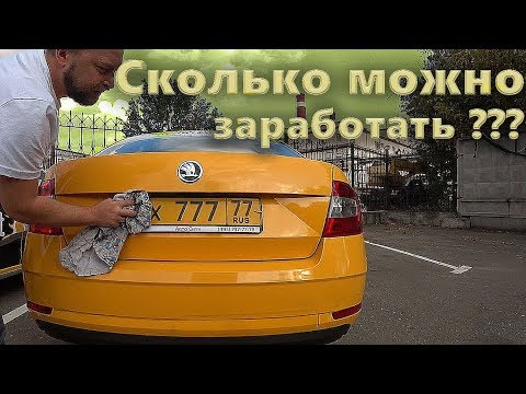 Работа в Яндекс такси. Сколько можно заработать ? Работа на аренде. Москва.