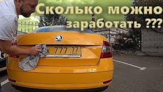 работа в такси, сколько можно заработать в день в Москве по Таксометру. за неполный и полный день