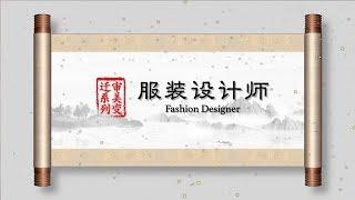 《国人素描》 审美变迁 第二集 服装设计师 | CCTV