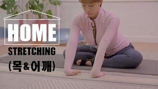[PINK TV] 어깨통증 ㅣ목 통증 ㅣ 두통 ㅣ 손목…