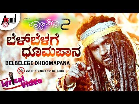 Raambo-2 | Belbelege Dhoomapana | Lyrical Video 2018 | Chikkanna | Sharan | Arjun Janya