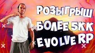 Evolve Role Play - Розыгрыш донат-кодов на сумму 5 млн вирт #3. сервер 01 и 02