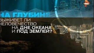Документальный проект. На глубине (28.04.2017) HD