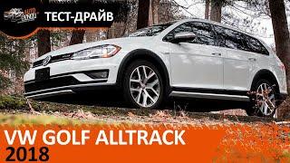 Тест-драйв  2018 Volkswagen Golf Alltrack - полноприводный семейный универсал от VW