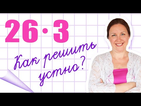 Умножение двузначных чисел в уме. Умножение двузначного числа на однозначное. Умножение на 11 в уме.