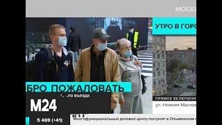 Новости мира за 7 октября: на планете выявлено более 35 млн случаев COVID-19 - Москва 24