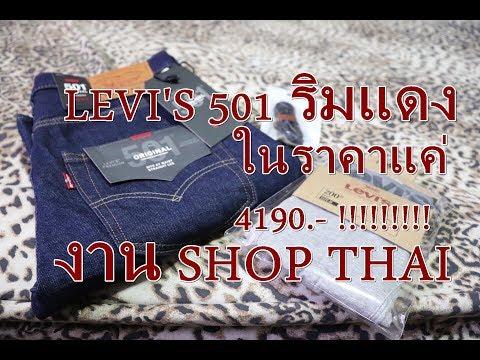 REVIEW : LEVI's501 ริมแดง งาน shop thai  ในราคา แค่ 4190.- !!!!!!  LEVI'S 501 red selvedge