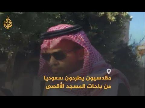مقدسيون يطردون سعوديا يزور إسرائيل ضمن وفد إعلامي عربي  - نشر قبل 41 دقيقة