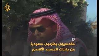 🇵🇸 مقدسيون يطردون سعوديا يزور إسرائيل ضمن وفد إعلامي عربي