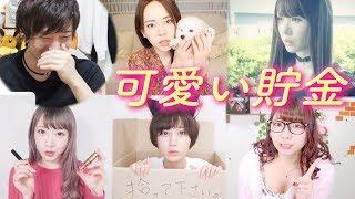 美女YouTuber達を「可愛い」と思う度に100円貯金していく動画。【第2弾】 thumbnail
