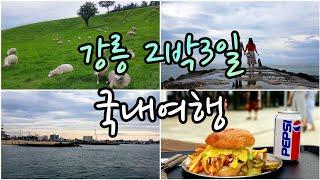 [국내여행 브이로그(vlog)/국내여행지 추천]강릉 2…