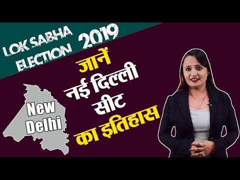 Lok Sabha Election 2019: History of New Delhi, MP Performance card | वनइंडिया हिंदी