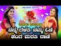 ನನ್ನ ಗೆಳತಿ ನಮ್ಮ ಓಣಿ ಹೆಂಗ ಮರತಿ ರಾಣಿ | New Love💕💞 Feeling Janapada Song | Malu Nipanal Songs