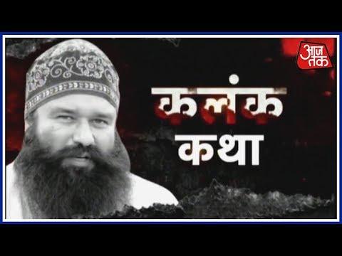 Gurmeet Ram Rahim's Dera Ashram Search