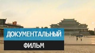 Пхеньян - Сеул. И далее... Документальный фильм