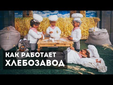 Как работает хлебозавод