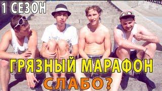 "Слабо - ""Грязный марафон"" (1 сезон)"