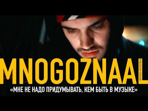 Mnogoznaal —фильм-интервью