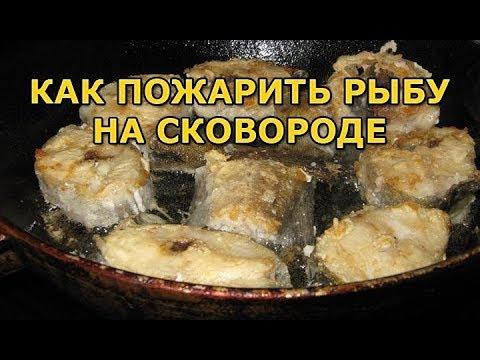 Как пожарить рыбу на сковороде с мукой рецепт