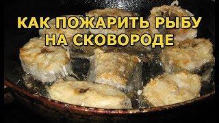 Как пожарить рыбу на сковороде