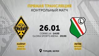 Прямая трансляция второго контрольного матча Кайрат Алматы Легия Варшава