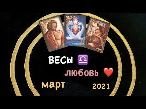 ВЕСЫ ЛЮБОВЬ и ДЛЯ СВОБОДНЫХ МАРТ 2021