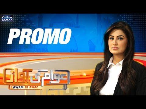 Awam Ki Awaz   Farah Yousaf   Promo   15 May 2018