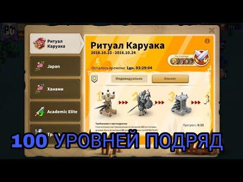 99 или 100 лвл???Ритуал Караук Rise of Civilizations