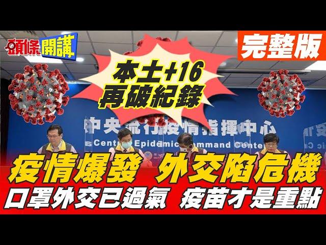 【頭條開講】疫情海嘯來襲!台灣外交也重挫!宏國開口要疫苗!誰要你的口罩!@頭條開講  20210512完整版